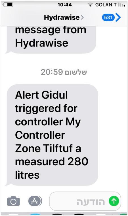 התראת SMS על פיצוף בצנרת ההשקיה